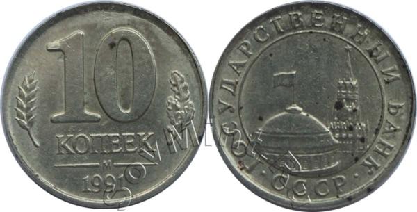 10 копеек 1991 м (Гос. Банк СССР) на заготовке 10 копеек 1991 (СССР)