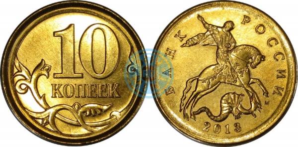 10 копеек 2013 ММД (реверс) - 50 копеек 2013 ММД (аверс)