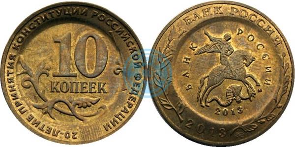 10 копеек 2013 ММД перечекан с 10 рублей 2013