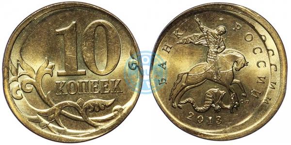 10 копеек 2013 СП, двойной удар (фото: аукцион coins.ee)
