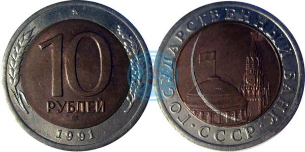 10 рублей 1991 ЛМД, запресовка стружки