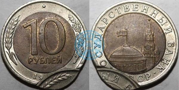 10 рублей 1991 ЛМД, двойной удар со смещением