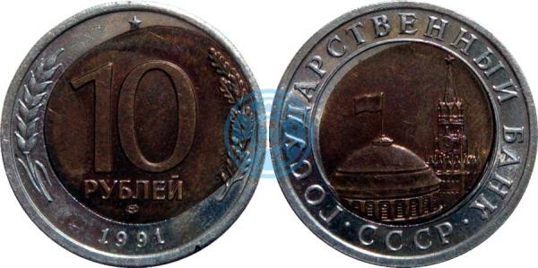 10 рублей 1991 ЛМД, перекос вставки