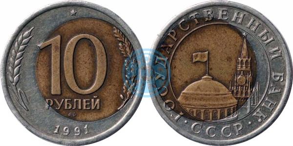 10 рублей 1991 ЛМД, смещение при вырубке отверстия под вставку