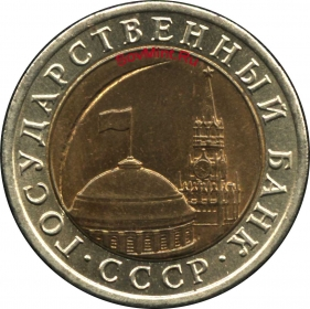 10 рублей 1991, засорение штемпеля