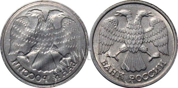 10 рублей 1992, гербовая залипуха