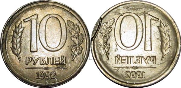 10 рублей 1992 лмд, залипуха