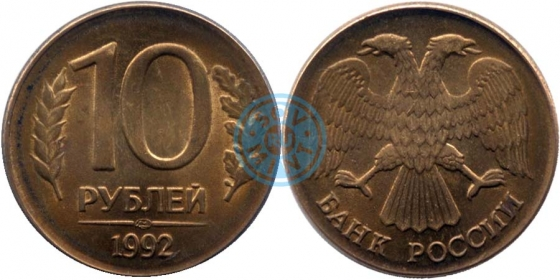 10 рублей 1992 ЛМД, отчеканенная на заготовке для 1 рубля 1992