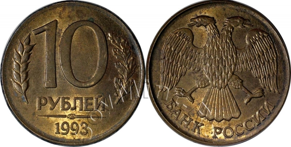 10 рублей 1993 ЛМД на заготовке 1 рубля 1992