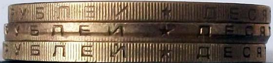 10 рублей 2005 «50 лет Победы в ВОВ», монетный брак «гриб/грибок» (частичный чекан вне кольца)