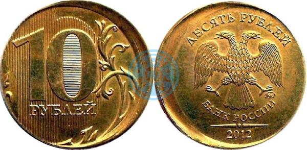 10 рублей 2012, ММД, монетный брак: смещение изображения при чеканке