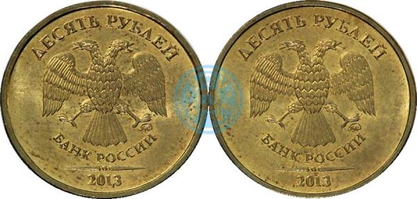 10 рублей 2013 ММД, аверс-аверс