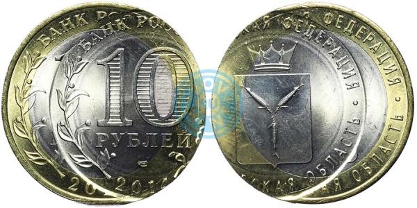 10 рублей 2014 СПМД Самарская область, двойной удар (фото: аукцион coins.ee)