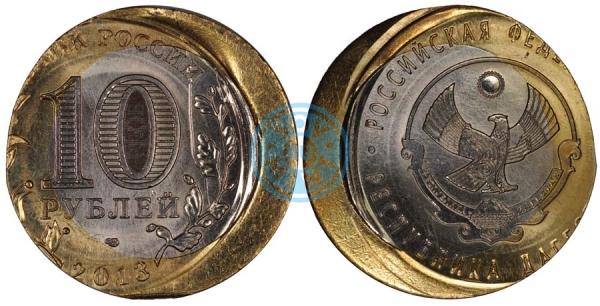 10 рублей 2014 СПМД, Республика Дагестан, двойной удар