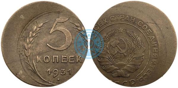 5 копеек 1931 года. Чеканка монетной заготовки не попавшей полностью в печатное кольцо.
