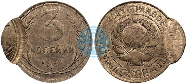 3 копейки 1931 года. Двойная чеканка монеты с сильным сдвигом изображения на обеих сторонах.