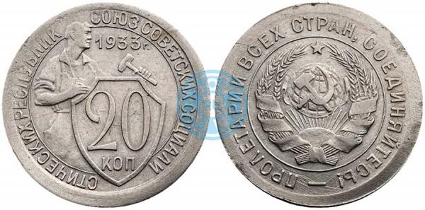 20 копеек 1933 года. Чеканка монетной заготовки вне кольца.