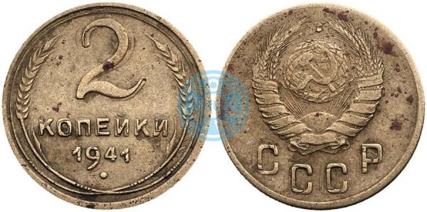 2 копейки 1941 года. Двойная чеканка монеты со сдвигом изображения по кругу на обеих сторонах.
