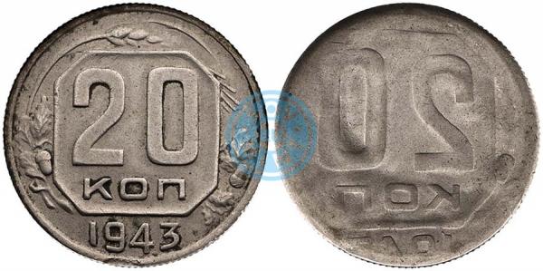 20 копеек 1943 года. Инкуз («залипушка») размытый. Негативный и позитивный оттиски оборотного штемпеля.