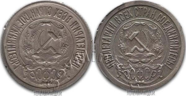 15 копеек 1921-1923 годов, залипуха