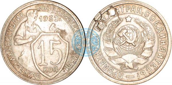 15 копеек 1932, след листового клейма 89