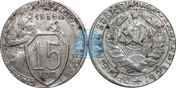 15 копеек 1933 на заготовке 10 копеек.