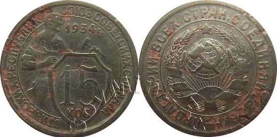 15 копеек 1934, шт.1.1, след листового клейма