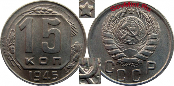 15 копеек 1945, тройной удар на аверсе
