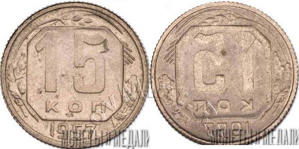 15 копеек 1957, залипуха