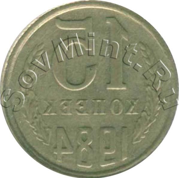15 копейк 1984 залипуха, монетный брак