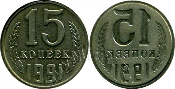 15 копеек 1991, залипуха