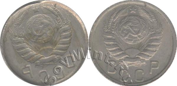 15 копейк 1937-1946 годов, шт.1.1, залипуха