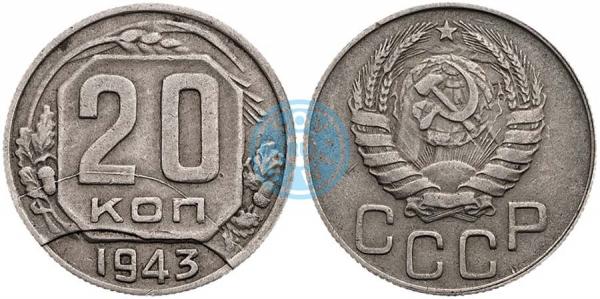 20 копеек 1943. Монета с расколом оборотного штемпеля, и выкалыванием его части.