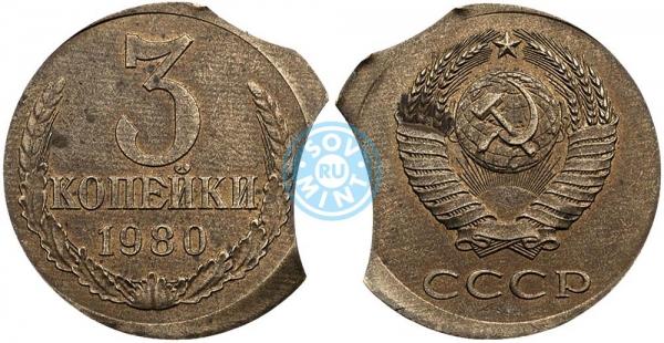 3 копейки 1980. Монета совмещающая два характерных вида дефектов изготовителя.