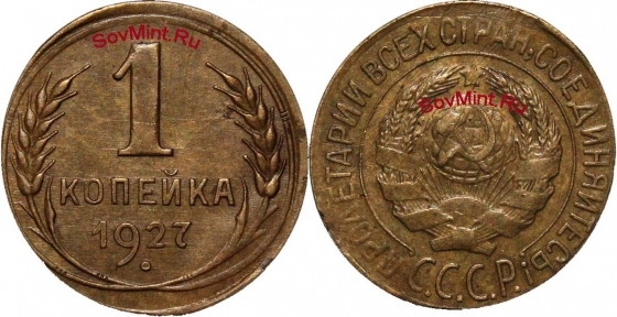 1 копейка 1927,