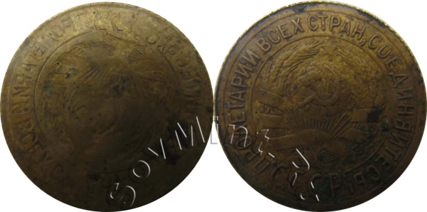 1 копейка 1928-35 годов, гербовая залипуха
