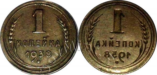 1 копейка 1938, залипуха
