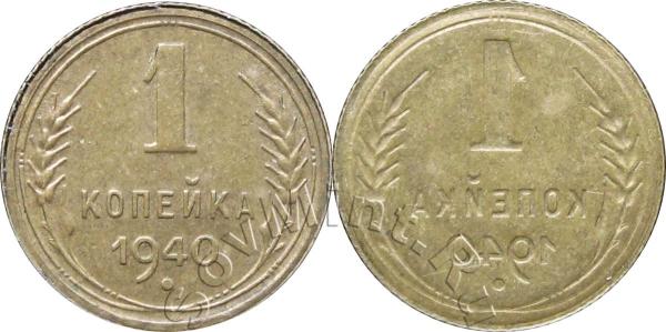 1 копейка 1940, залипуха