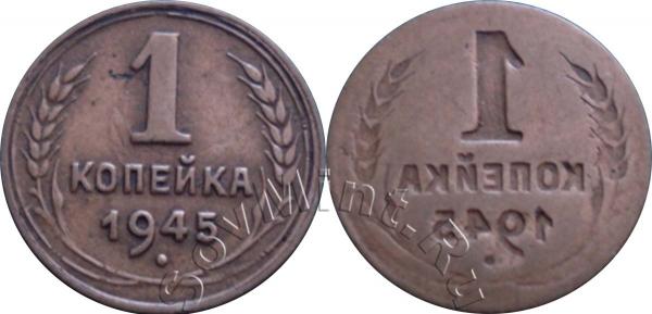 1 копейка 1945 залипуха