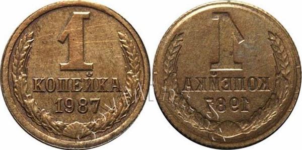 1 копейка 1987 залипуха, монетный брак