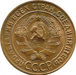 1 копейка 1924 брак следы соударения штемпелей