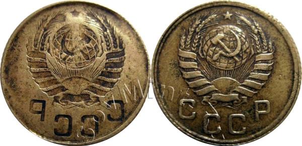 1 копейка 1937-1946 годов, залипуха