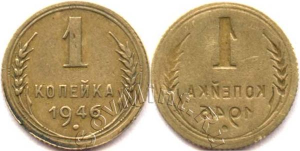 1 копейка 1946 залипуха, монетный брак