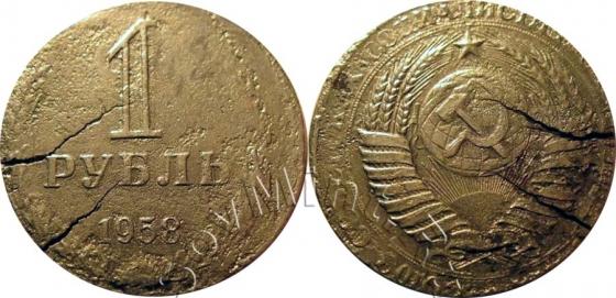 1 рубль 1958 на заготовке 50 копеек