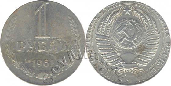 1 рубль 1961 на заготовке 50 копеек