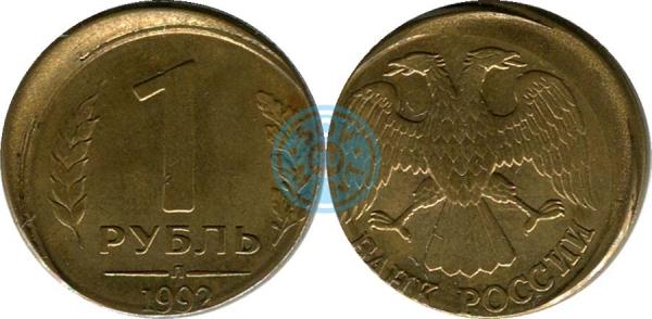 1 рубль 1991Л, смещение изображения