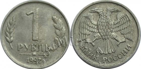 1 рубль 1992 ММД, заготовка 15 копеек 1991
