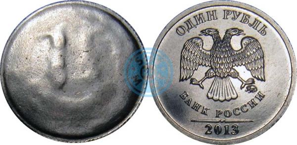1 рубль 2013 ММД, односторонний чекан