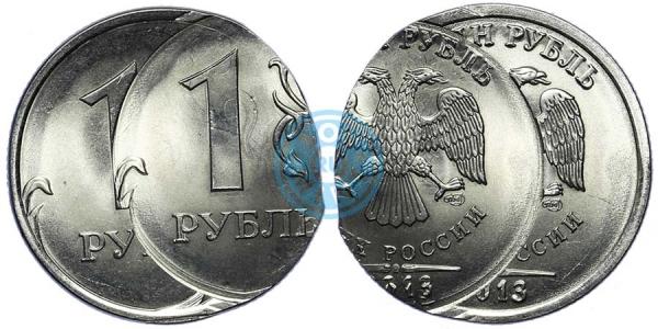 1 рубль 2013 СПМД, двойной удар (фото: аукцион coins.ee)