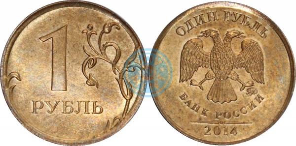 1 рубль 2014, ММД, на заготовке 50 копеек